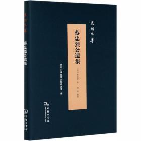 蔡忠烈公遗集(泉州文库)