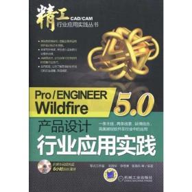 Pro/ENGINEER Wildfire5.0产品设计行业应用实践
