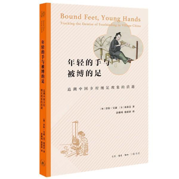 年轻的手与被缚的足:追溯中国乡村缠足现象的消失