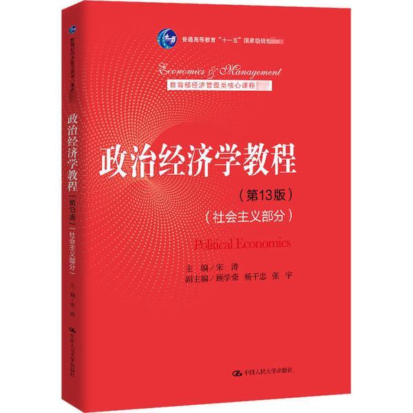 政治经济学教程(第13版)(社会主义部分)()