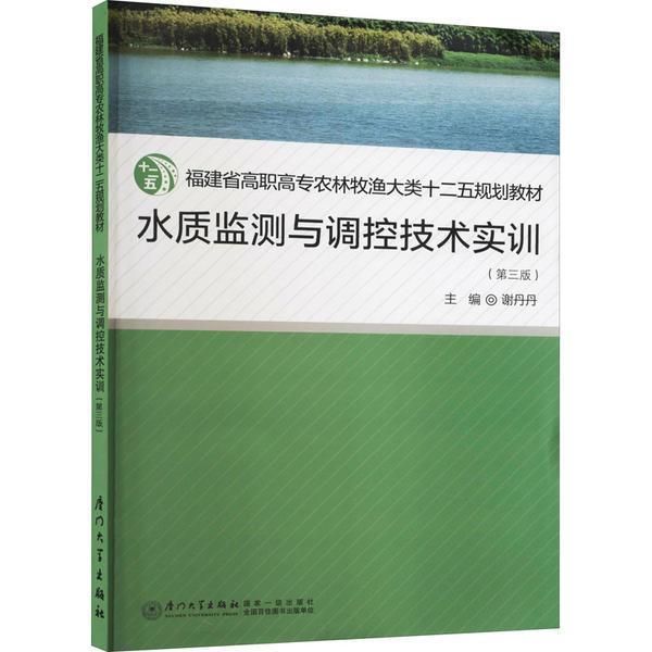 水质监测与调控技术实训(第三版)/福建省高职高专农林牧渔大类十二五规划教材