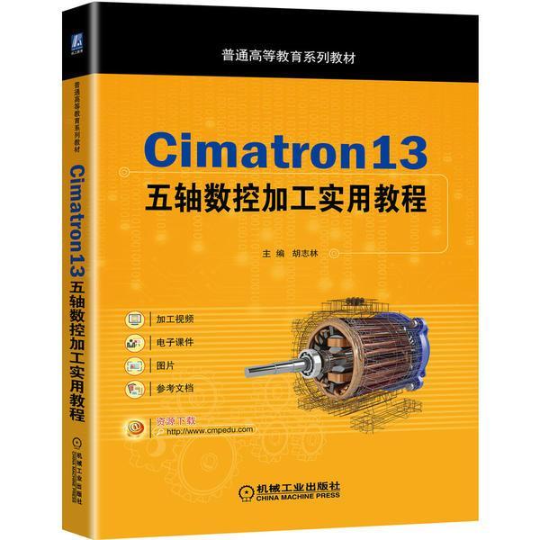 Cimatron13五轴数控加工实用教程