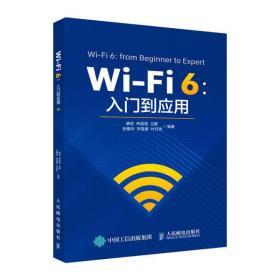 Wi-Fi 6:入门到应用