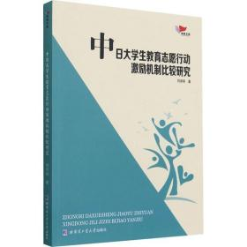 中日大学生教育志愿行动激励机制比较研究/鸿鹄文库