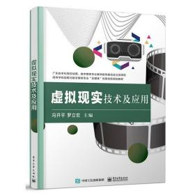 虚拟现实技术及应用
