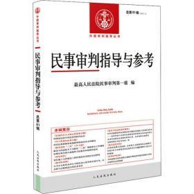 民事审判指导与参考2020.1(总第81辑)