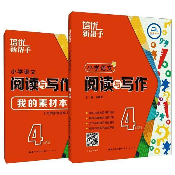 培优新帮手-小学语文 阅读与写作4年级(第3版)
