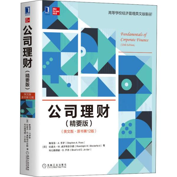 公司理财(精要版)(英文版·原书第12版)