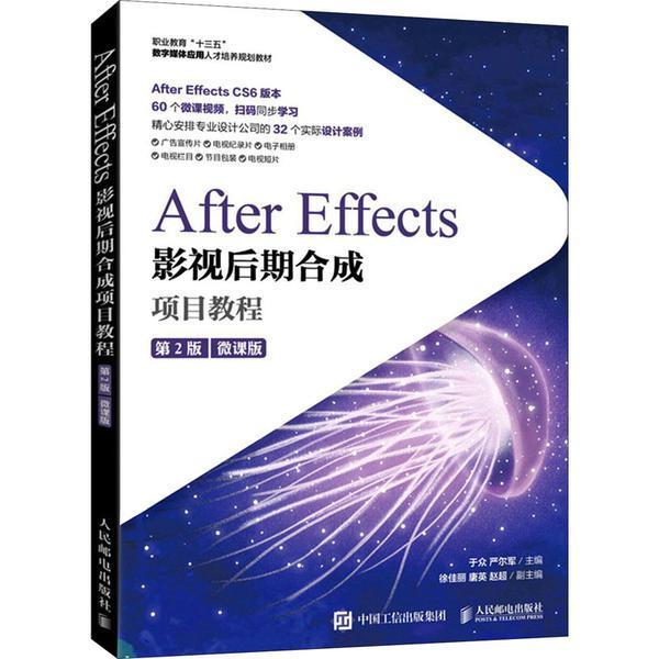 After Effects影视后期合成项目教程(微课版)