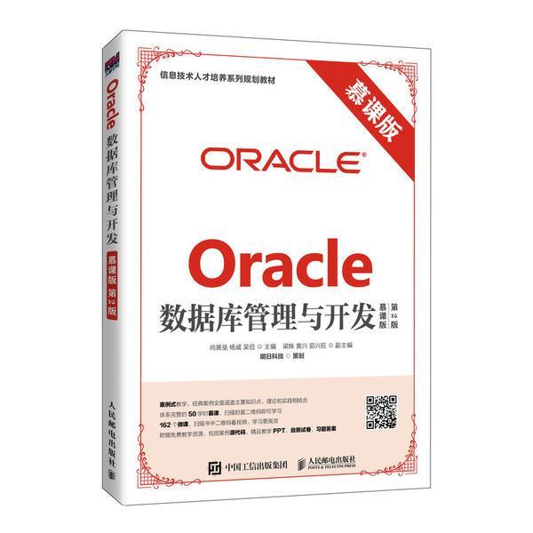 Oracle数据库管理与开发(慕课版 第2版)