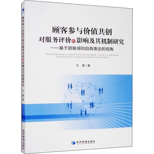 顾客参与价值共创对服务评价的影响及其机制研究