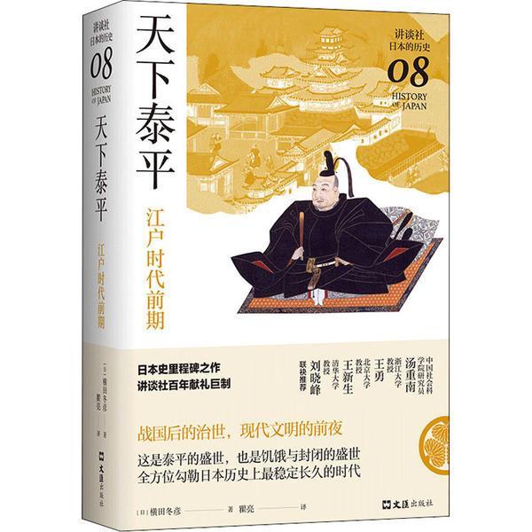 天下泰平:江户时代前期(讲谈社·日本的历史08)