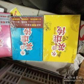 水浒英雄传·风云篇、疾风篇、激斗篇 三3本合售 正版现货