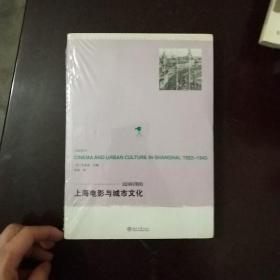 民国时期的上海电影与城市文化