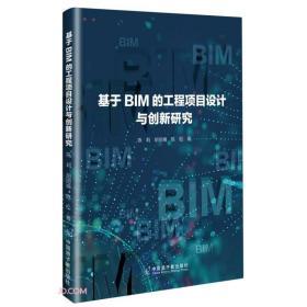 基于BIM的工程项目设计与创新研究