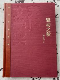 刘玉民签名本《骚动之秋》,茅盾文学奖获奖作品,红茅版本签名本,保真!