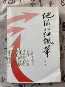 (魏巍签名本)《地球的红飘带》签赠著名作家,《东方》作者,茅盾文学奖得主,品相完好,签名永久保真