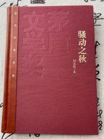 刘玉民签名本《骚动之秋》,茅盾文学奖获奖作品,红茅版本签名本,保真