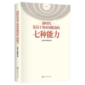 新书--新时代党员干部亟须提高的七种能力