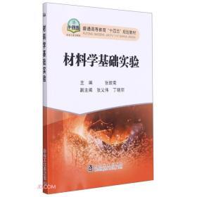 材料学基础实验(普通高等教育十四五规划教材)