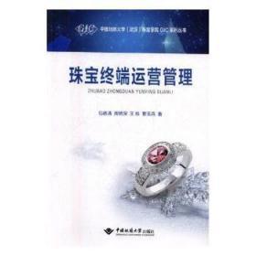 全新正版图书 珠宝终端运营管理德清中国地质大学出版社9787562541189 宝石工商企业运营管理研究中国悦书社