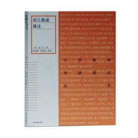 全新正版图书 训儿俗说译注袁黄上海古籍出版社9787532593880悦书社