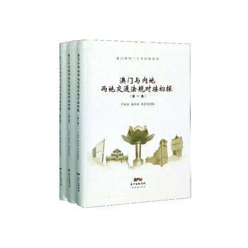 澳门与内地两地交通法规对接初探(套装共3册)/澳门回归二十年经验丛书