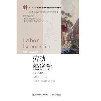 劳动经济学(第六版)