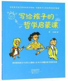 全新正版图书 写给孩子的哲学启蒙课许庆莉海燕出版社9787535076748悦书社