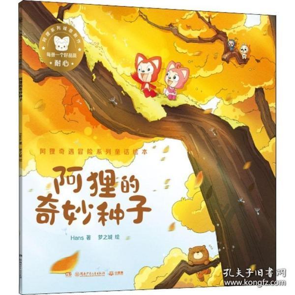 阿狸奇遇冒险系列童话绘本(套装8册)