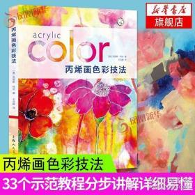 丙烯画色彩技法 色彩知识与技巧 让你了解每一种色彩的特质 熟悉色轮上的相近色与互补色 冷色与暖色之间的关系 色彩魔法书