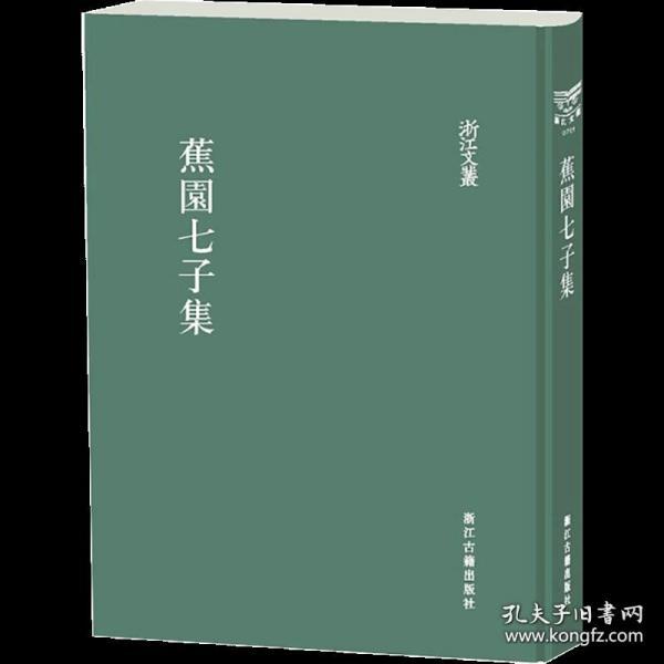 浙江文丛蕉园七子集(精装繁体竖排)