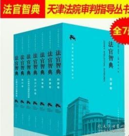 天津法院审判指导丛书 法官智典全套7册
