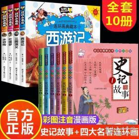 全套10册史记小学生版儿童中国四大名著连环画漫画版写给孩子的正版书籍注音版青少年小学生必读书原著拼音故事绘本彩图幼儿版白话