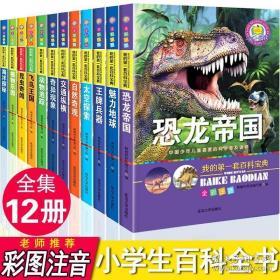 探秘恐龙时代我的第一套百科全书全套12册恐龙书太空探索兵器自然大百科少儿注音版十万个为什么小学生版 儿童书籍科普图书读物