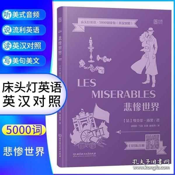 悲惨世界(英汉对照)/床头灯英语5000词读物