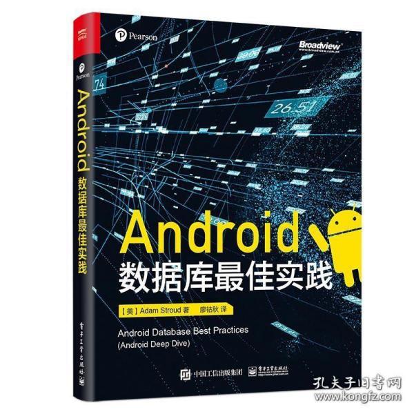 Android数据库最佳实践