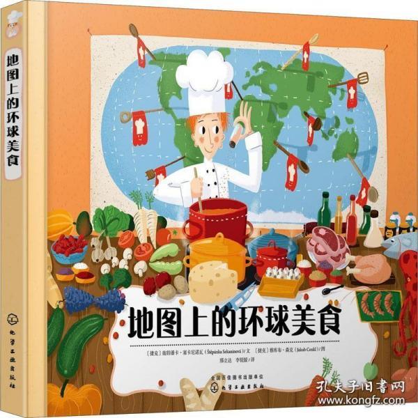 地图上的环球美食