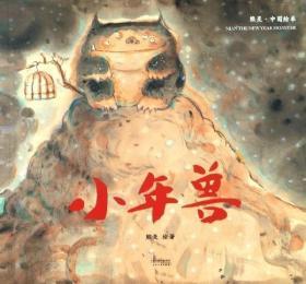 小年兽/中国绘本