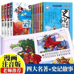 全套10册史记小学生版儿童中国四大名著连环画漫画版写给孩子的全册正版书籍注音版青少年小学生少年读儿童版故事书带拼音少儿绘本