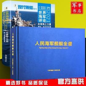 世界海军评论2021 人民海军舰艇全谱(1949-2017) 现代舰船增刊