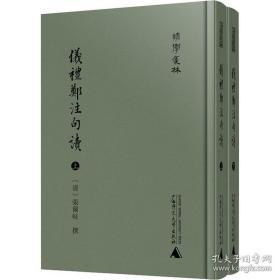 清学集林仪礼郑注句读(影印本,全2册)