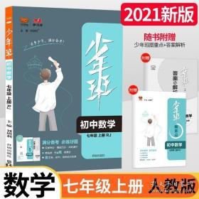 2021秋少年班七年级数学—人教RJ版(上)