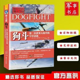 狗斗第二次世界大战中的空中决战海上力量全彩4大主要空中力量3大