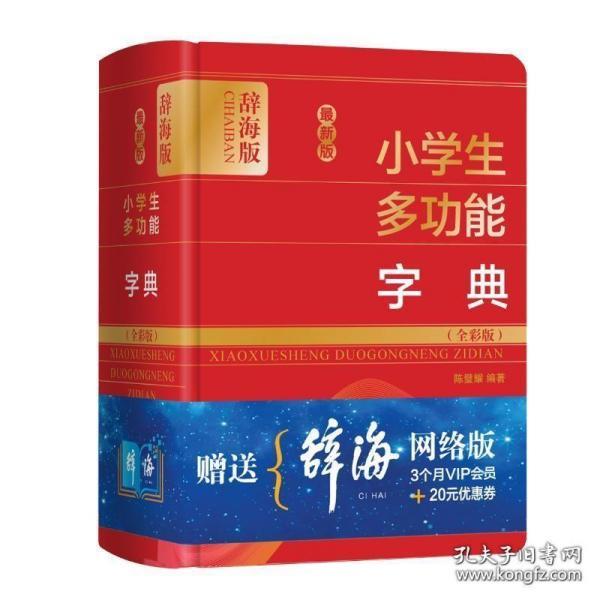 最新版小学生多功能字典(全彩版)