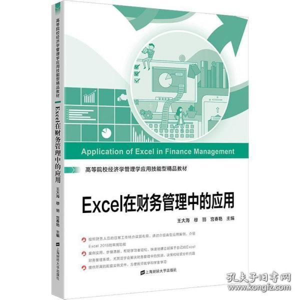 Excel在财务管理中的应用