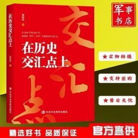 2021在历史交汇点上 颜晓峰 中共中央党校出版社 新时代新中国发