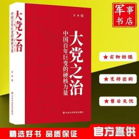 大党之治 中国百年巨变的硬核力量中共中央党校出版社
