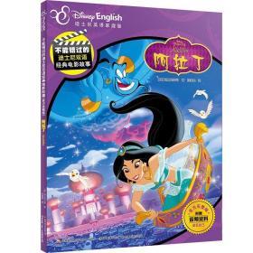 不能错过的迪士尼双语经典电影故事阿拉丁 官方完整版 儿童文学漫画故事书 中英双语精美原版插图 小学生课外阅读书籍 国开童媒