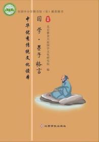 全国中小学图书馆 推荐图书 国学 墨子格言 中华优秀传统文化读本 江西高校出版社